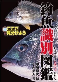 釣魚識別図鑑−ここで見分けよう