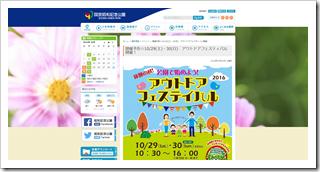 http___www.showakinen-koen.jp_info