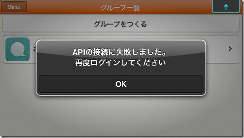 不具合 モンスターハンターポータブル 2nd G for iOS