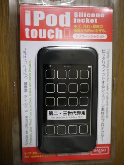 iPod touch用シリコンジャケット ダイソー